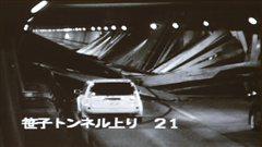 Une vue du tunnel effondré via une caméra de surveillance.