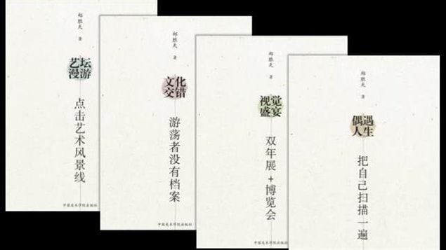 中国美术学院出版的四卷《郑胜天艺文选
