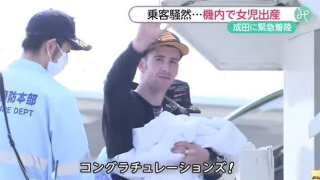 Le père du nourrisson né sur un vol Calgary-Tokyo.