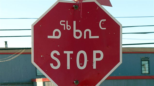 A stop sign in Iqaluit, Nunavut with Inuktitut syllabic wirting and English (Roman) lettering