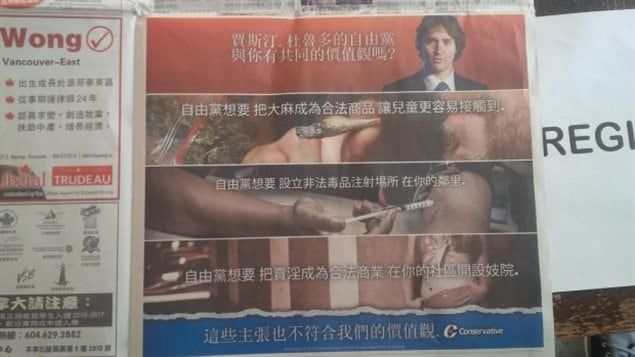 Conservative Party ads aimed at Chinese-speaking voters in Vancouver make some misleading claims about Liberal Leader Justin Trudeau.