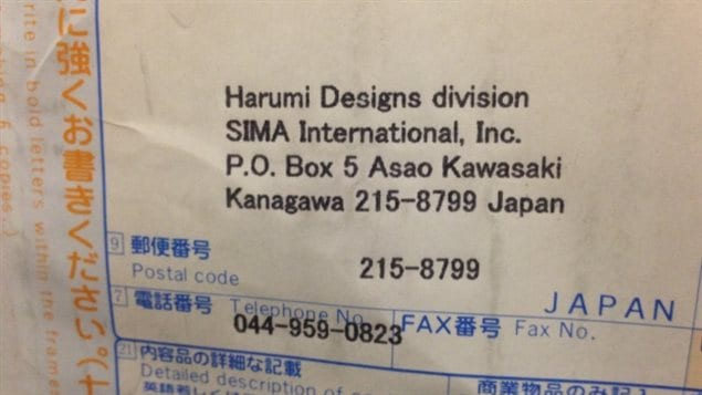 A mailing label shows the address of a Japanese company that allegedly sent the doll to Harrisson in St. John's.