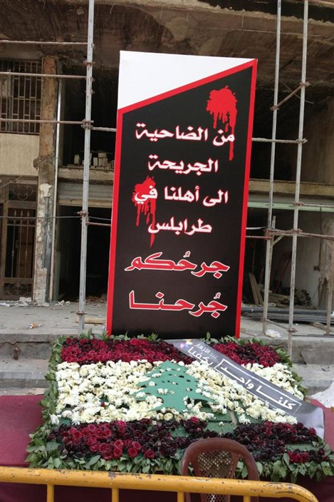 Affiche sur les lieux de l'attentat du 15 août, en banlieue de Beyrouth