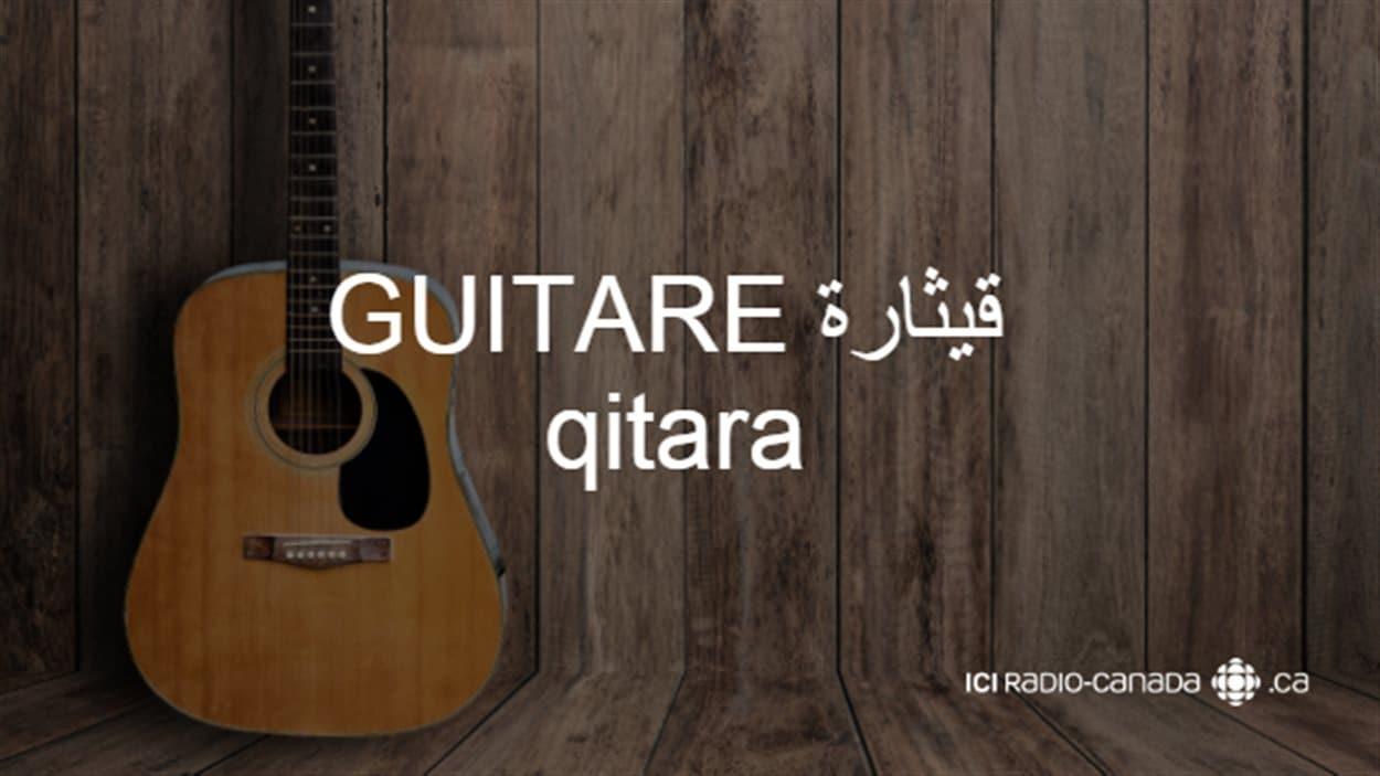 guitare-francais-arabe