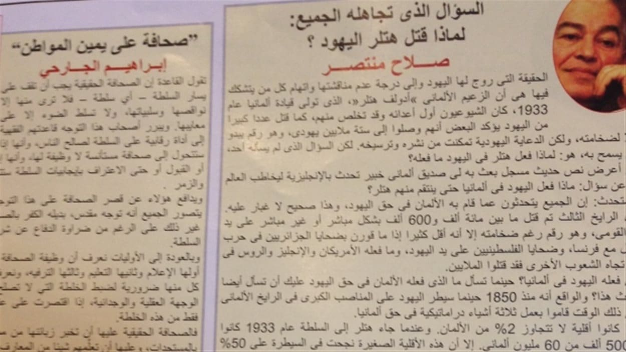 Le magazine Al Saraha a publié un article issu d'un journal égyptien qui justifie l'Holocauste.